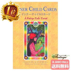[クーポン配布]インナーチャイルドカード