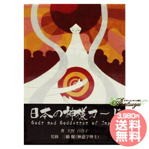 日本の神様カード 日本語解説書付属