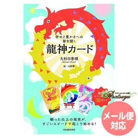 [クーポン配布]幸せと豊かさへの扉を開く龍神カード