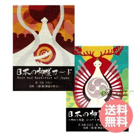[クーポン配布]日本の神様カード・日本の神託カード