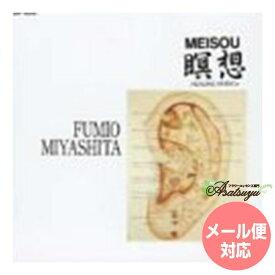 瞑想 meisou ヒーリングミュージック 宮下富実夫 メール便