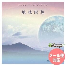 ベストコレクション Vol.3 地球瞑想 ヒーリングミュージック 宮下富実夫 メール便