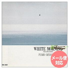 WHITE MORNING ヒーリングミュージック 宮下富実夫 復刻シリーズ メール便