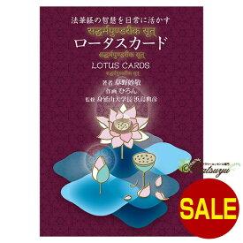 【12/1〜31セール】ロータスカード