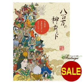 【12/1〜31セール】【11/27以降発送】八百万の神カード