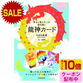 総決算大セール マラソンポイント10倍 幸せと豊かさへの扉を開く龍神カード 日本語解説書付属 メール便