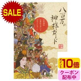 総決算大セール マラソンポイント10倍 八百万の神カード 日本語解説書付属