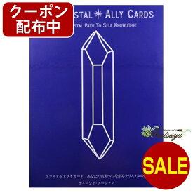 クーポン配布 クリスタル・アライ・カード