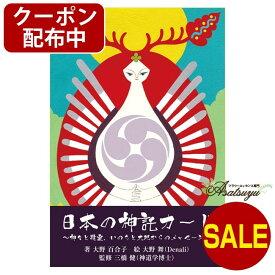 クーポン配布 日本の神託カード ミニ メール便