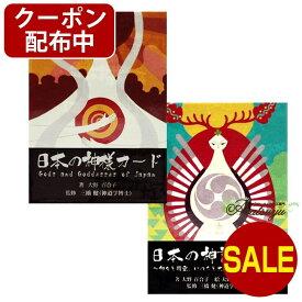 クーポン配布 日本の神様カード・日本の神託カード
