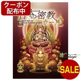 クーポン配布 日本の密教カード