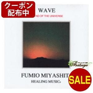 WAVE ヒーリングミュージック 宮下富実夫 復刻シリーズ メール便