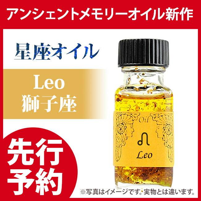 [決算セール][最大2万円クーポン配布中]【先行予約】[Leo(獅子座)]アンシェントメモリーオイル/星座オイル
