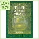 【当店限定セール開催中】トゥリーエンジェルオラクル 樹木の天使からのメッセージ