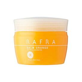 ラフラ バームオレンジ 100g[RAFRA メイク落とし 洗顔 温感マッサージ 角質ケア クレンジングオイル W洗顔不要 角栓除去]