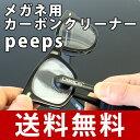 メガネ用カーボンクリーナー peeps (ピープス)[眼鏡拭き 汚れ取り 曇り拭き]