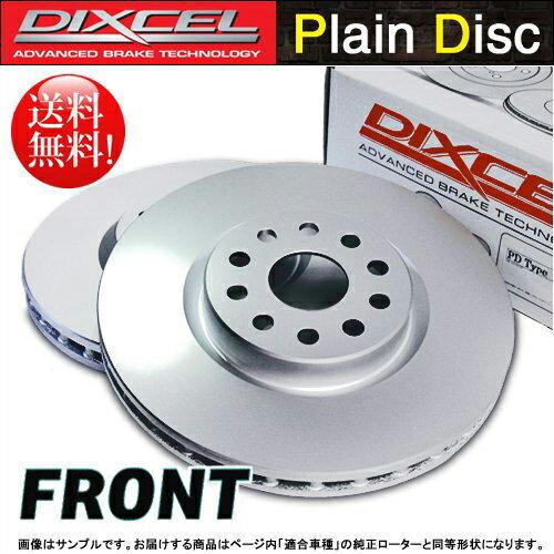 DIXCEL(ディクセル)【パッソ 型式:KGC10/KGC15/QNC10 年式:04/5〜10/2】ブレーキディスクローター(プレーンタイプ/フロント用)