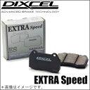 DIXCEL(ディクセル)【インプレッサWRX STi 型式:GC8(セダン) 年式:98/9〜99/8 備考:Ver.5(F型)】ブレーキパッドES(エクスト...
