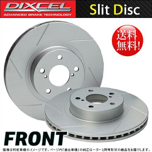 DIXCEL(ディクセル)【スイフト 型式:ZC11S/ZC21S/ZC71S/ZD11S/ZD21S 年式:04/9〜】ブレーキディスクローター(スリットタイプ/フロント用)