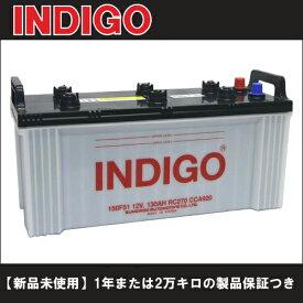 INDIGO(インディゴ) 大型車用バッテリー(開放型) 【 150F51 】