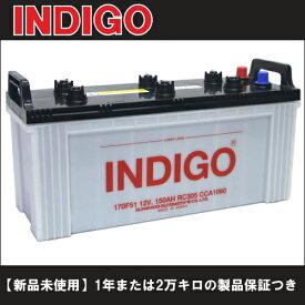 新品・満充電!INDIGO(インディゴ) 国産大型車用バッテリー 【 170F51 】