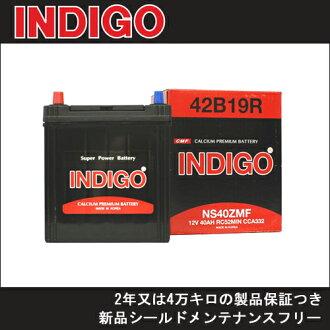 Battery (sealing type) for the INDIGO (indigo) domestic car
