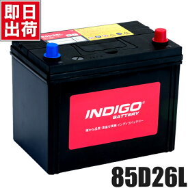 INDIGO バッテリー 85D26L ランドクルーザープラド CBA-GRJ150W H21/9〜H27/6 4WD