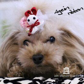 シルクを使ったうさちゃんリボン アッシュブロンドオリジナル 犬 着物 犬 和リボン 犬 リボン アゲインリボン