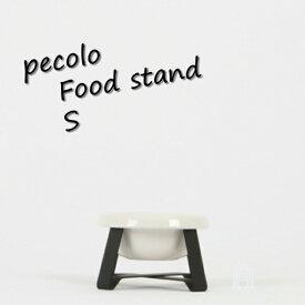 ペコロ フードスタンド S 犬 食器 おしゃれなフードボール pecolo