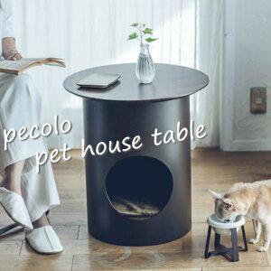 ペコロ ペットハウステーブル pecolo house table おしゃれなペットハウス 犬 ハウス犬 家具 「彼らを見ればわかること 猫のハウス」