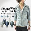 【ウォッシュ加工 七分袖 デニムシャツ 全5色】 メンズ シャツ ボタンシャツ 7分袖 スリム ショート丈 キレイめ カジ…