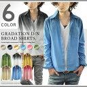 【グラデーション染め 長袖 ブロードシャツ 全5色】 メンズ シャツ ボタンシャツ 段染め ブロードシャツ スリム ショート丈 カジュアル キレイめ