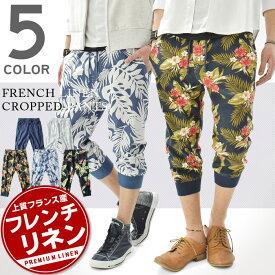 クロップドパンツ メンズ パンツ ジョガーパンツ 裾リブ リネン 麻 フレンチリネン 七分丈 花柄 カモ柄 カジュアル