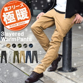 スキニーパンツ メンズ 暖パンツ 裏フリース 裏起毛 裏地あったか ウォームパンツ ストレッチ ボンディング パンツ 無地 カジュアル