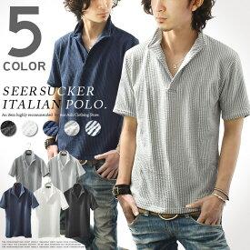 ポロシャツ メンズ シャツ 半袖 半そで シアサッカー 生地 ストライプ 無地 スリム ショート丈 スキッパー カジュアル 夏 夏服
