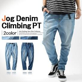 クライミングパンツ メンズ デニム カットデニム ジョグデニム ジョガーパンツ ストレッチ テーパード ストレート カジュアル