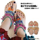 【Amina】チャンティサンダル/エスニックサンダルアジアンサンダルインド民族お洒落個性的夏インパクトエスニックファッション