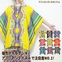 アフリカンダシキポンチョ/エスニック ポンチョ ダシキ アフリカン フリンジ 派手 夏フェス 個性的 ゆったり メンズ …
