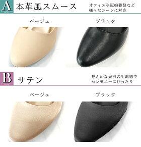 4素材(合皮/サテン/レース/エナメル)から選べる≪4cm≫or≪7cm≫ヒールパンプス