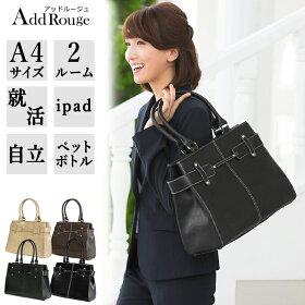 選べる2デザインホワイトステッチでカジュアル感をプラス通勤からリクルートスタイルにも◎A4サイズ収納ビジネスバッグ