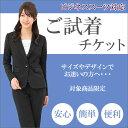 サイズ・デザインでお迷いの貴方へ・・・通勤スーツ一部対応「試着チケット」【j5001-5002、j5014のみあす楽対応】