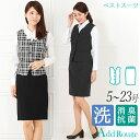 家庭で洗えるウォッシャブル ベストスーツ セット[5〜23号ABR]オフィス ビジネススーツ 事務服 大きいサイズ 小さいサ…
