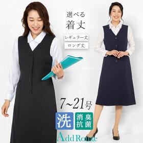 事務服/制服/ベスト/ワンピース/ジャンパースカート/オフィス