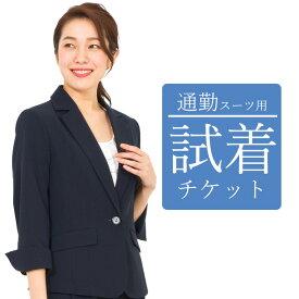 【対象商品2点にチケット1点】通勤スーツ一部対応「試着チケット」サイズ・デザインでお迷いの貴方へ…