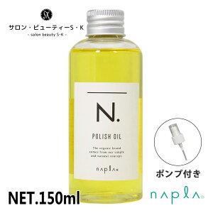 ナプラ N.ポリッシュオイル 150ml【napla エヌ...
