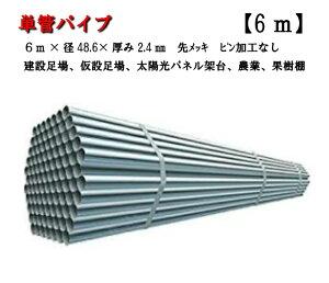 【単管パイプ】 6m 48.6×2.4足場パイプ 単管 パイプ 先メッキ 【6メートル】ピン無し