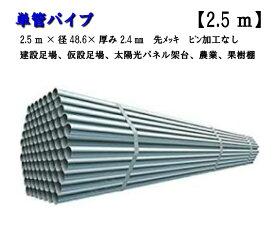 【単管パイプ】 2.5m 48.6×2.4足場パイプ 単管 パイプ 先メッキ 【2.5メートル】ピン無し