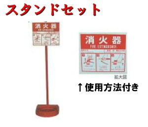 【消火器スタンドセット】プラスチック製 10組 プラスチック使用方法 スタンド プラ板 消火器設置台 室内用 赤 防災備品 火災 防止 安全