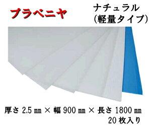 【プラベニヤ】プラベニヤ板 ナチュラル(軽量タイプ)2.5mm×900mm×1800mm 20枚入り 壁 床 ガラス エレベーター 簡単加工 折り曲げ