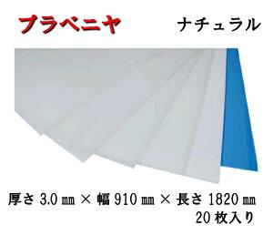 【プラベニヤ】プラベニヤ板 ナチュラル 3.0mm×910mm×1820mm 20枚入り 壁 床 ガラス エレベーター 簡単加工 折り曲げ